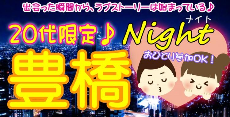20代限定コン@豊橋(7.15)夜開催