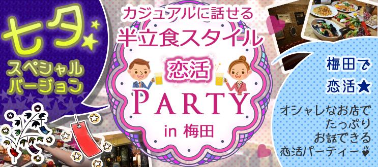 七夕PARTY in 梅田