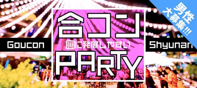 恋に発展しやすい☆合コンパーティー@周南