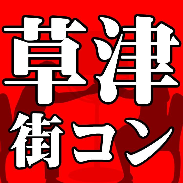 第10回 草津コン 6周年大感謝祭!!