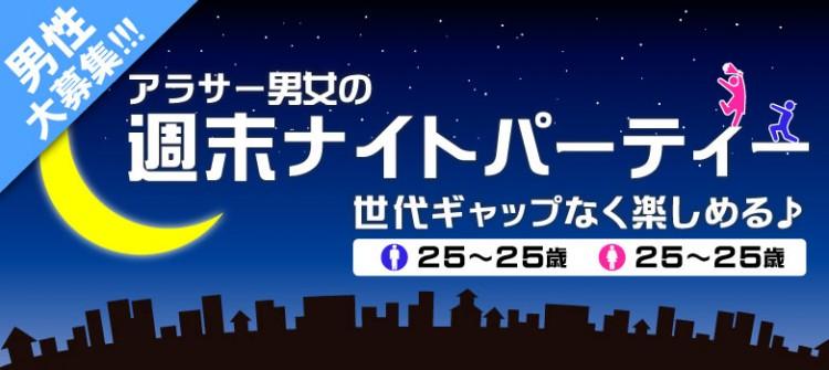 週末夜のプチ街コン(R)~下関