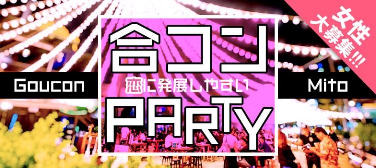 恋に発展しやすい☆合コンパーティー@水戸