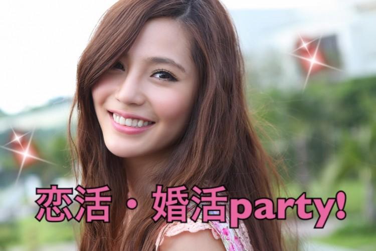 20代限定恋活party