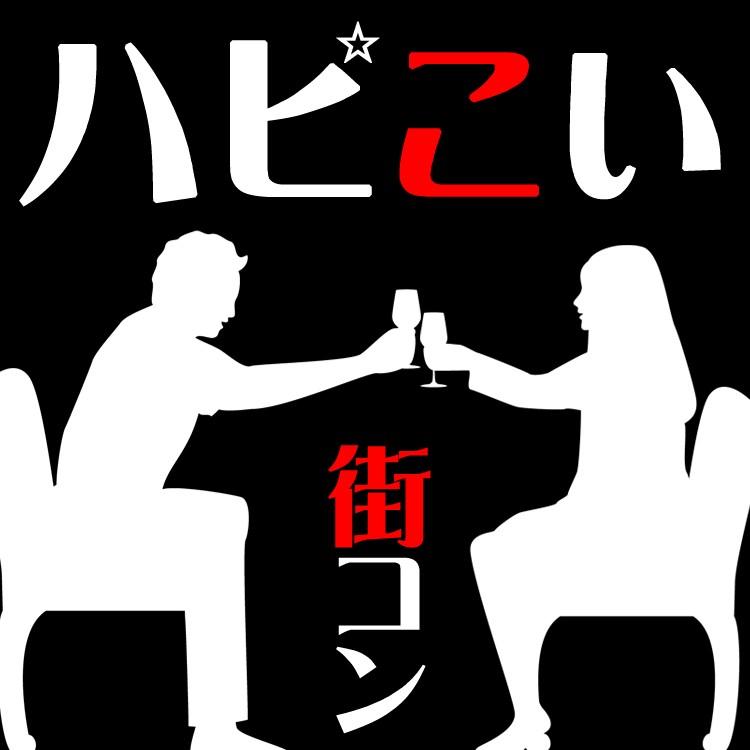 第63回 山形街コン 6周年大感謝祭!!