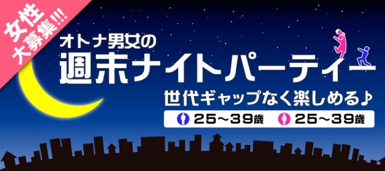 大人男女の週末ナイトパーティー♪~高崎
