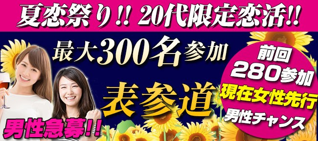 第71回 表参道300名★20代限定恋活パーティー