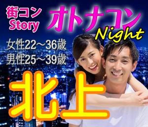 オトナコン@北上(8/25)夜開催