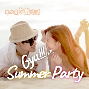 GyuっとSummer Party@山口
