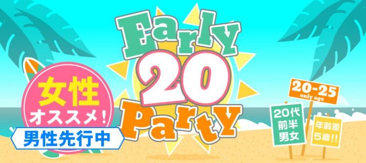 Early☆20sパーティー@松江