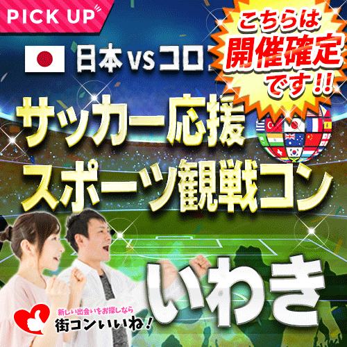 サッカー応援「スポーツ観戦コンいわき」