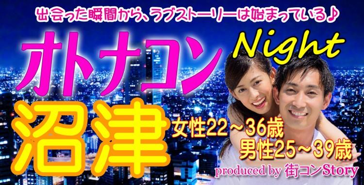 オトナコン@沼津(7.21)夜開催