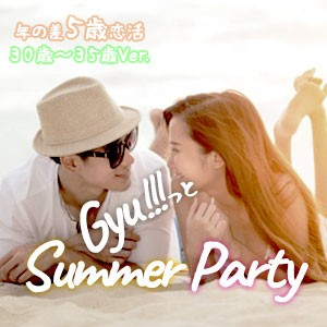 GyuっとSummer Party@水戸