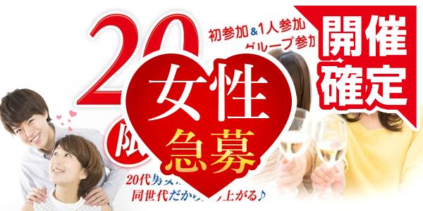 20代限定コン@前橋