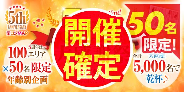 街コンMAP5周年大感謝祭in小倉