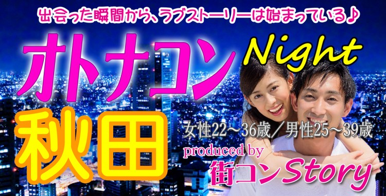 オトナコン@秋田(7.28)夜開催