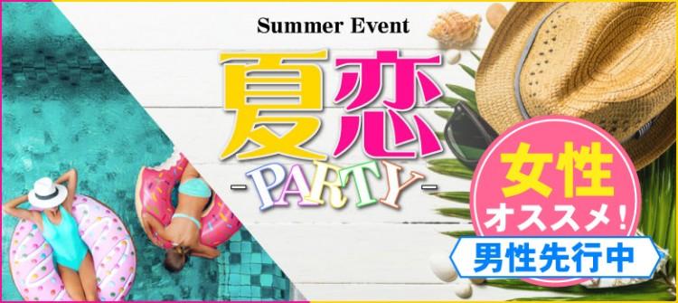 【30代限定】夏恋パーティー防府