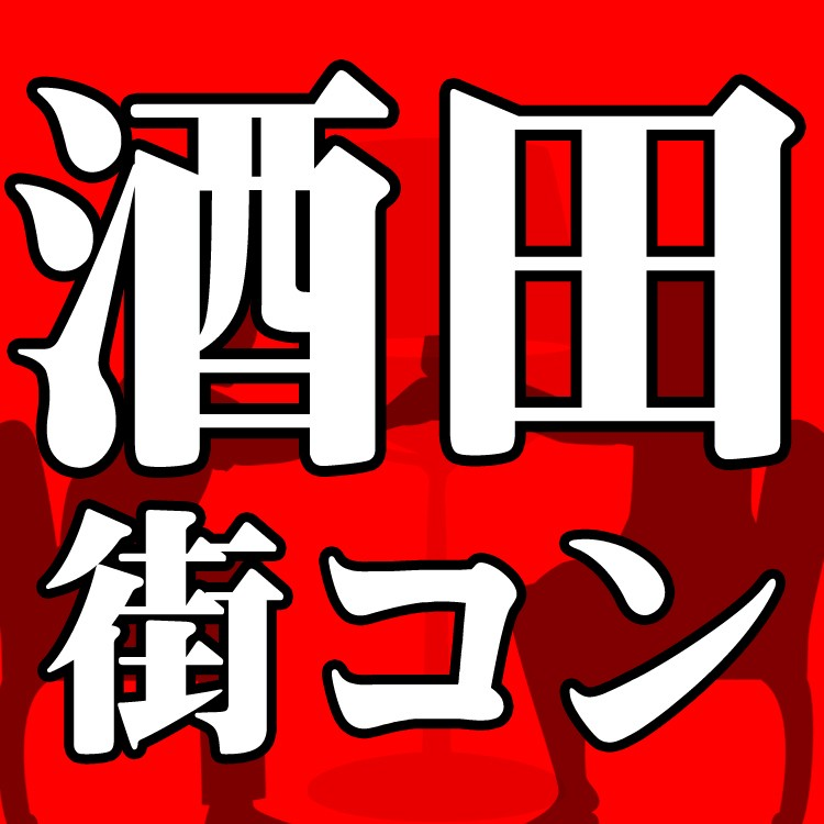 酒田コン 6周年大感謝祭!!