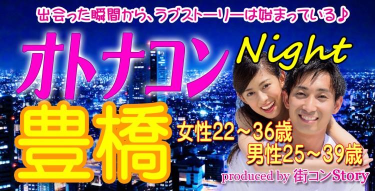 オトナコン@豊橋(7.1)夜開催