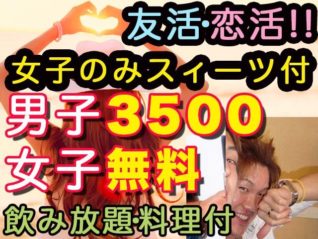 10.21新宿交流パーティBarR貸切