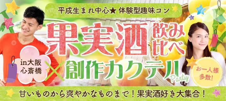 平成生まれ 七夕☆果実酒飲み比べコン