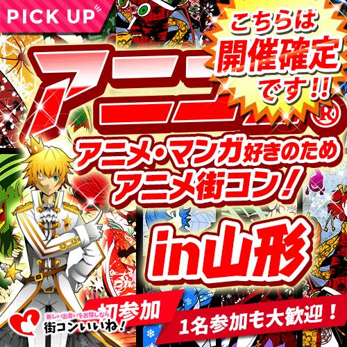 第42回 アニメ好きの街コン「アニコン山形」