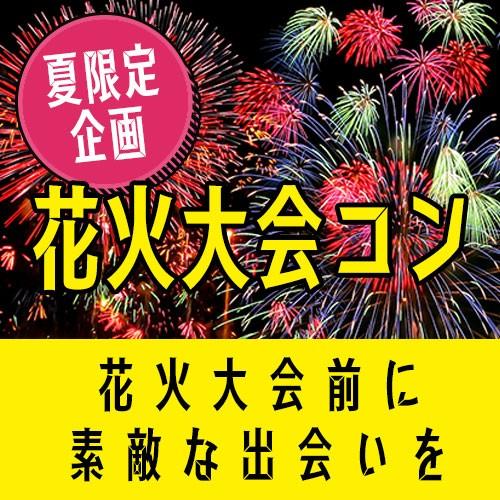 第1回 花火大会コンin静岡