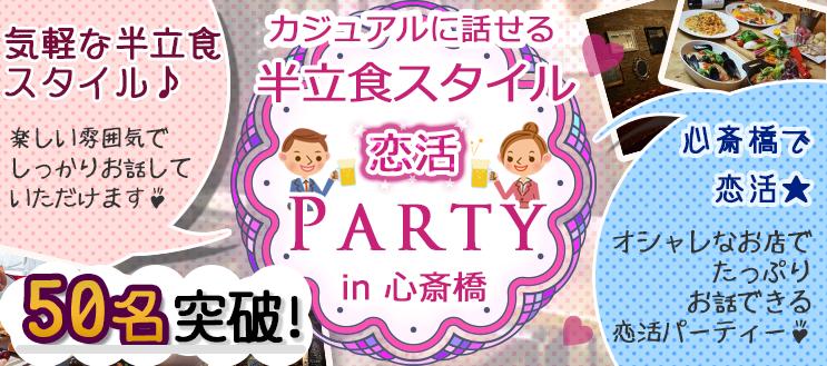 半立食スタイル恋活Partyin心斎橋