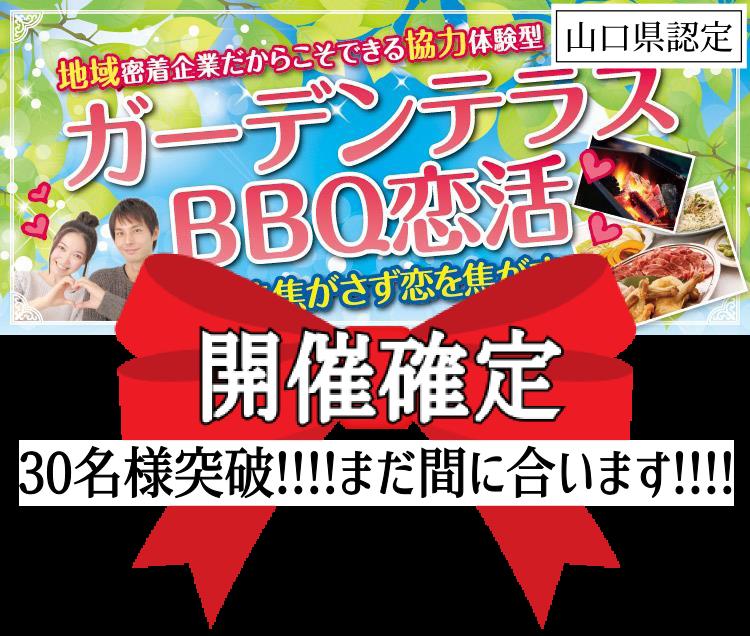 30名様突破!!ビアテラスBBQ恋活