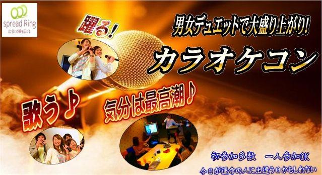 7/27(金)カラオケコンin新宿