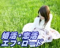 土浦/婚活クレープ