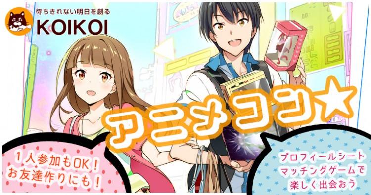 水曜夜はアニメコン名駅