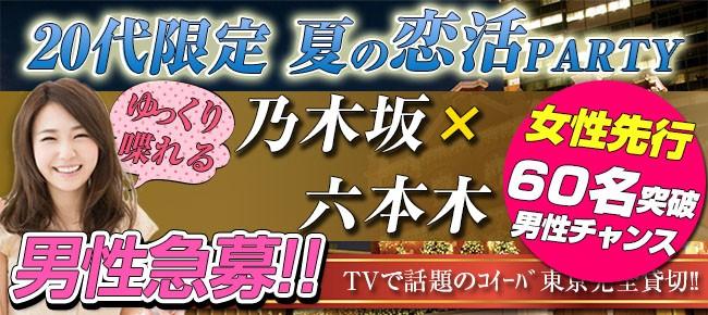 第280回 20代限定★六本木×乃木坂恋活コン