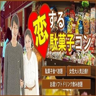 恋活「駄菓子」パーティー