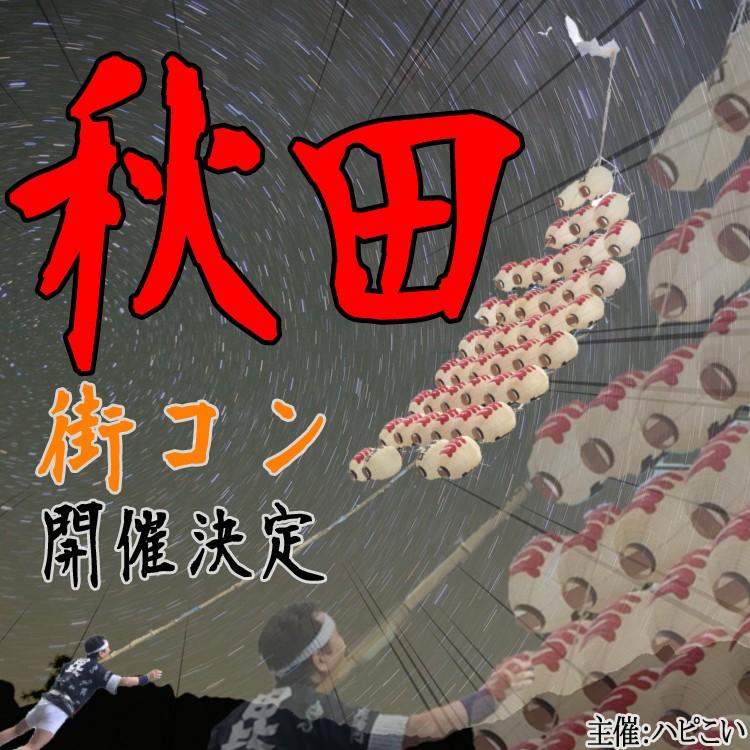 第43回 秋田コン 6周年大感謝祭!!