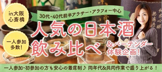 30代・40代前半の日本酒利き酒コン