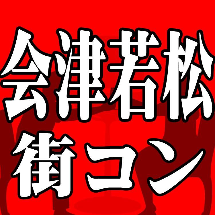 会津若松コン 6周年大感謝祭!!