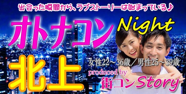 オトナコン@北上(7.28)夜開催