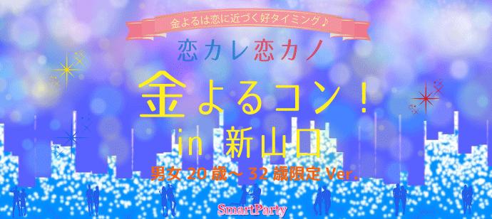 【20代中心】恋カレ恋カノ 金よるコン!