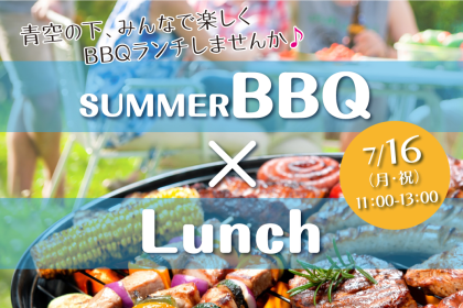 SUMMER BBQ × Lunch