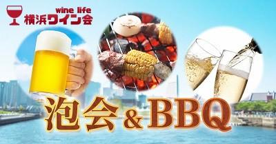 横浜ワイン会&BBQ