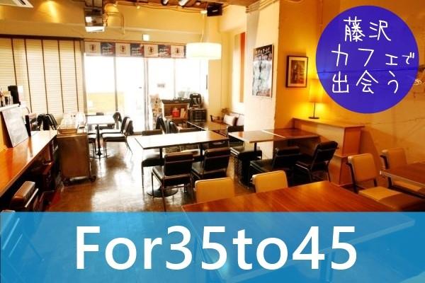 ふじさわ婚For35to45