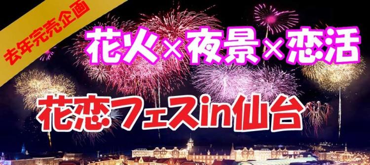 仙台 花火×夜景×恋活の七夕コン