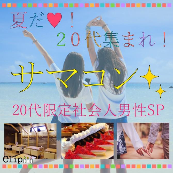 サマコン!20代限定社会人男性SP★高崎