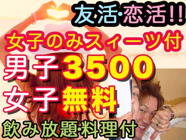 10.13(土)新宿交流パーティ恋活友活