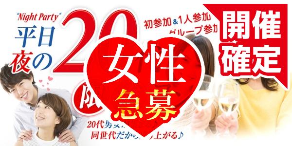 金曜開催!平日夜の20代限定コン@松本
