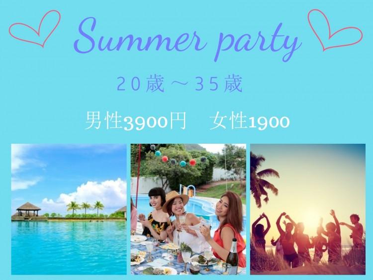 大人気Summerpartyコン