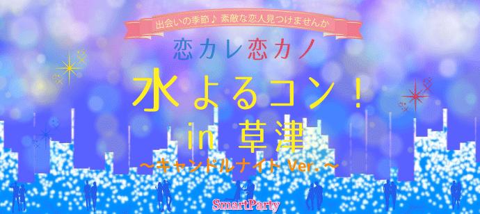 恋カレ恋カノ 水よるコン