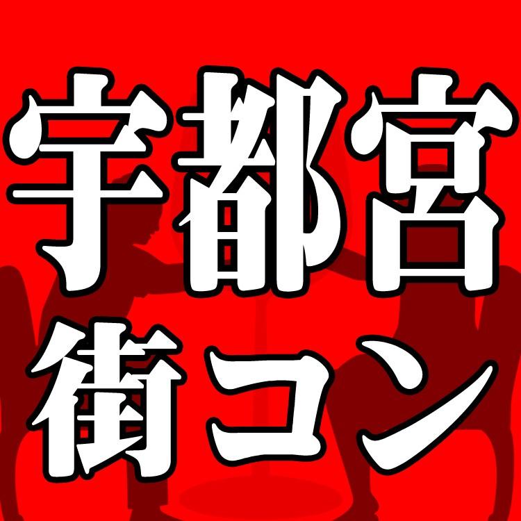 第47回 宇都宮コン 6周年大感謝祭!!