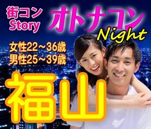 オトナコン@福山(6.23)夜開催