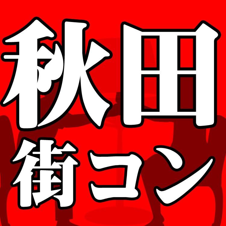 秋田コン 6周年大感謝祭!!